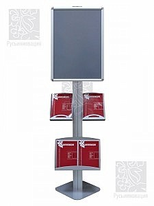 Рекламная стойка Универсал с рамкой А2 и карманами под буклеты