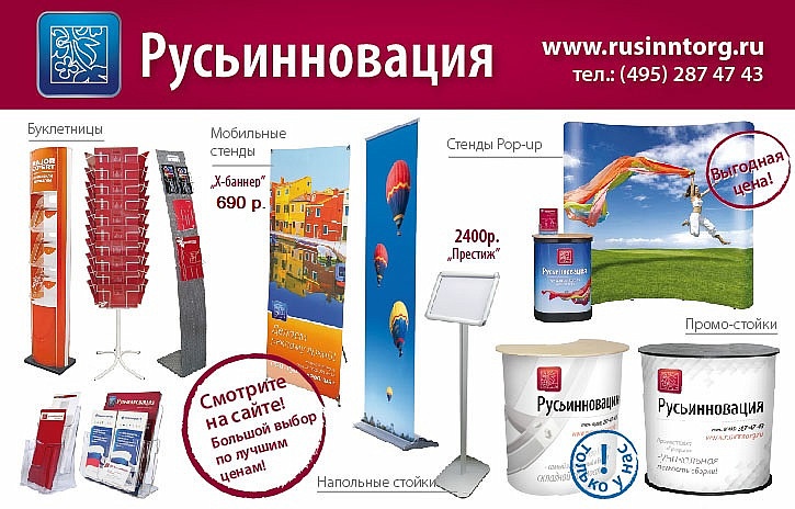 Рекламное оборудование Русьинновация