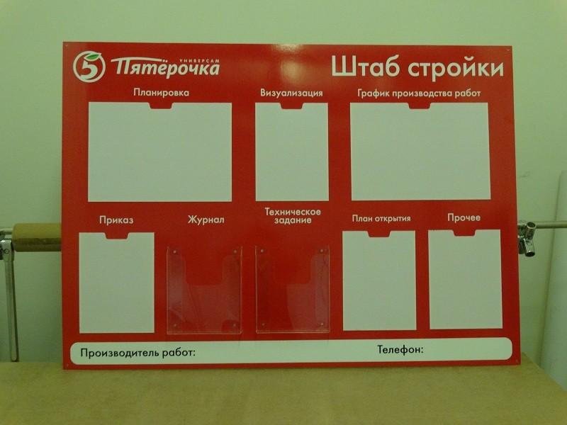 информационная доска фото образец